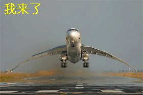 飞机表情包动态
