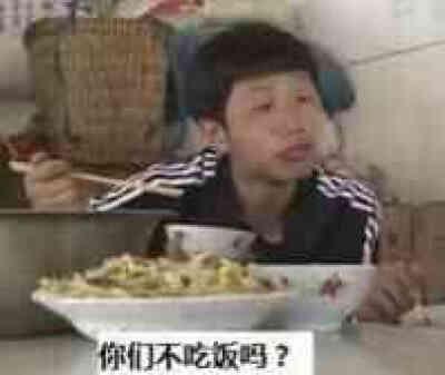 王境泽吃饭表情包原图