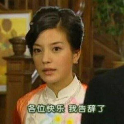 依萍表情包