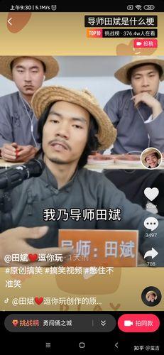 导师田斌 表情包