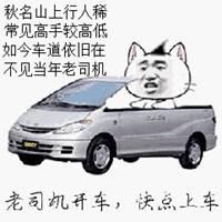 飙车斗图表情包