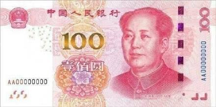 钱表情包 人民币1毛