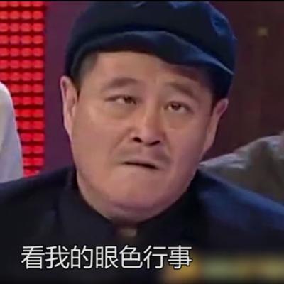 赵本山表情包图片