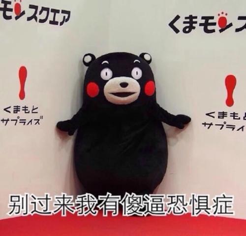 熊本熊表情包绝望