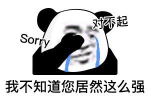 熊猫头输液表情包