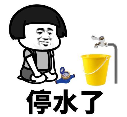 停水没水的图片