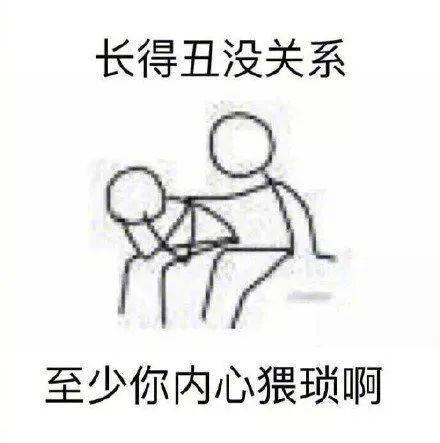 拍肩膀表示安慰表情包