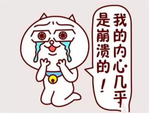 想哭可爱表情包