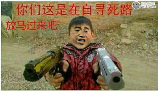 小孩拿枪表情包