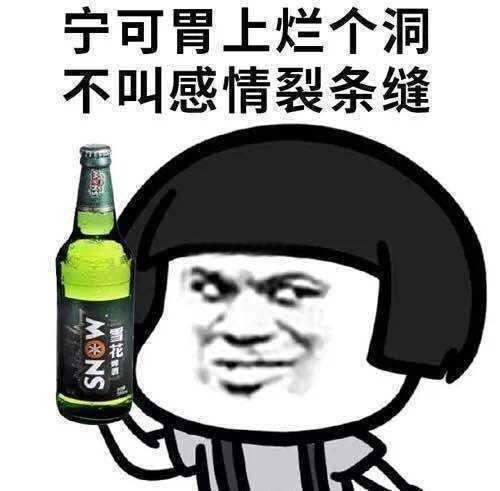 喝酒表情包 今晚