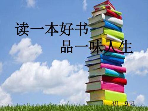 读一本好书背景图片