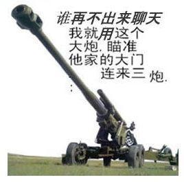 拿大炮表情包