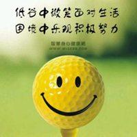微笑面对生活图片头像
