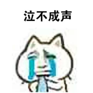哭表情包泣不成声