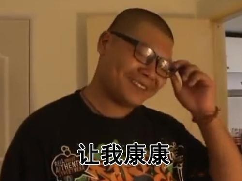 杰哥不要表情包 眼镜