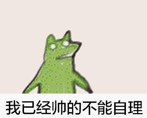 青蛙表情包 摇头晃脑